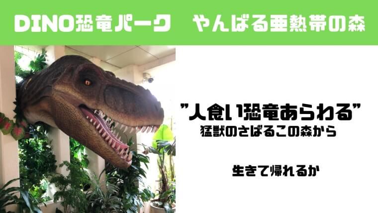 沖縄恐竜パーク