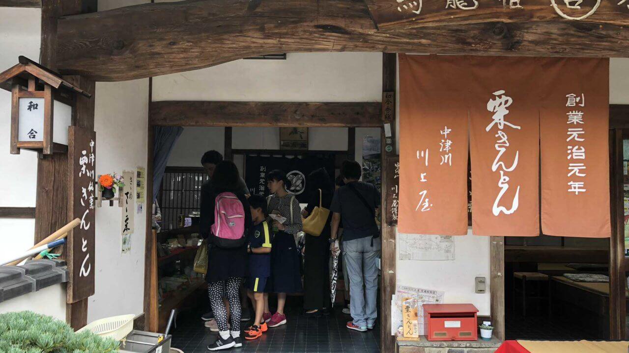 馬籠宿川上屋入口