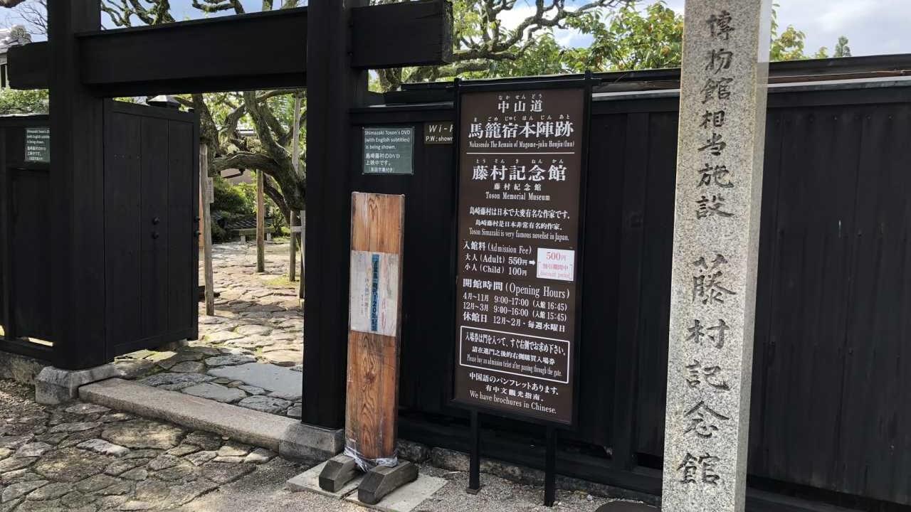 島崎藤村記念館入り口