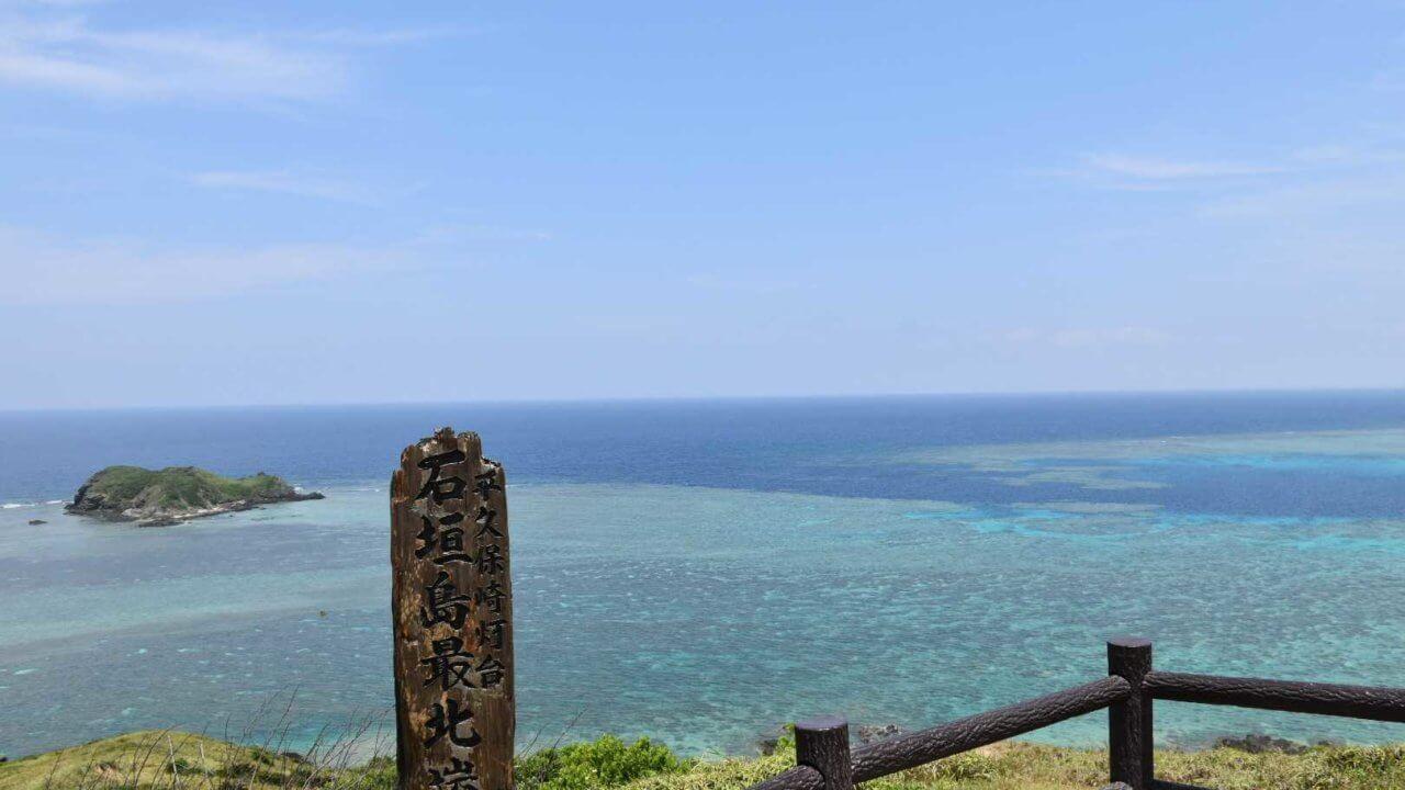 平久保佐紀灯台の石碑と綺麗な海