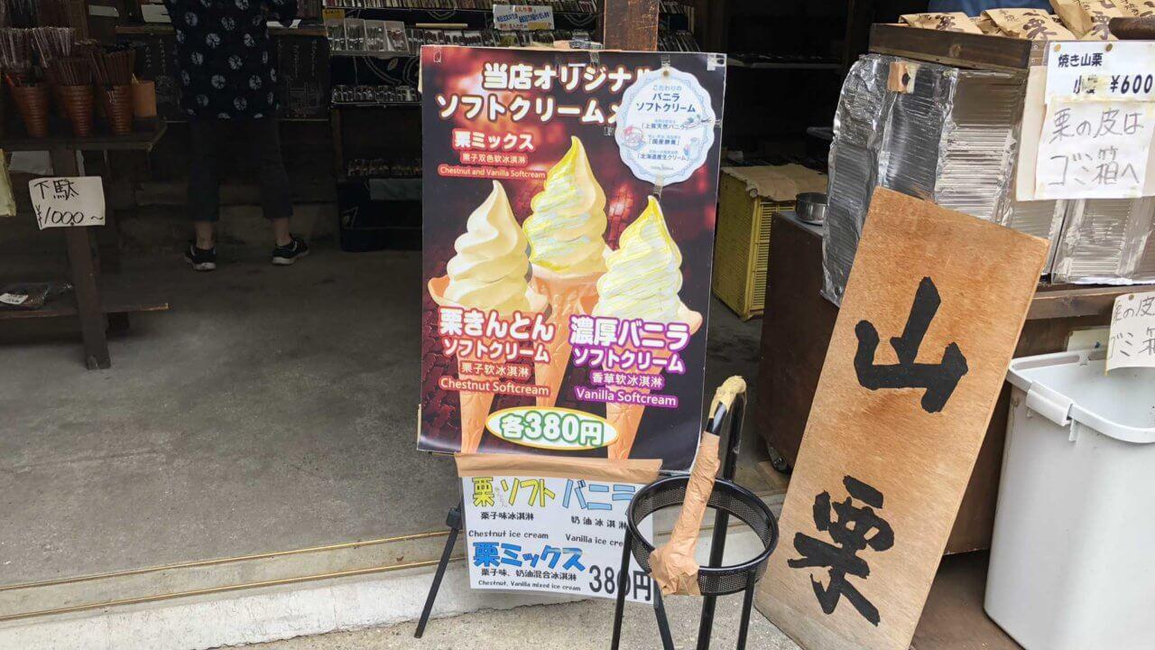 栗きんとんソフトクリーム