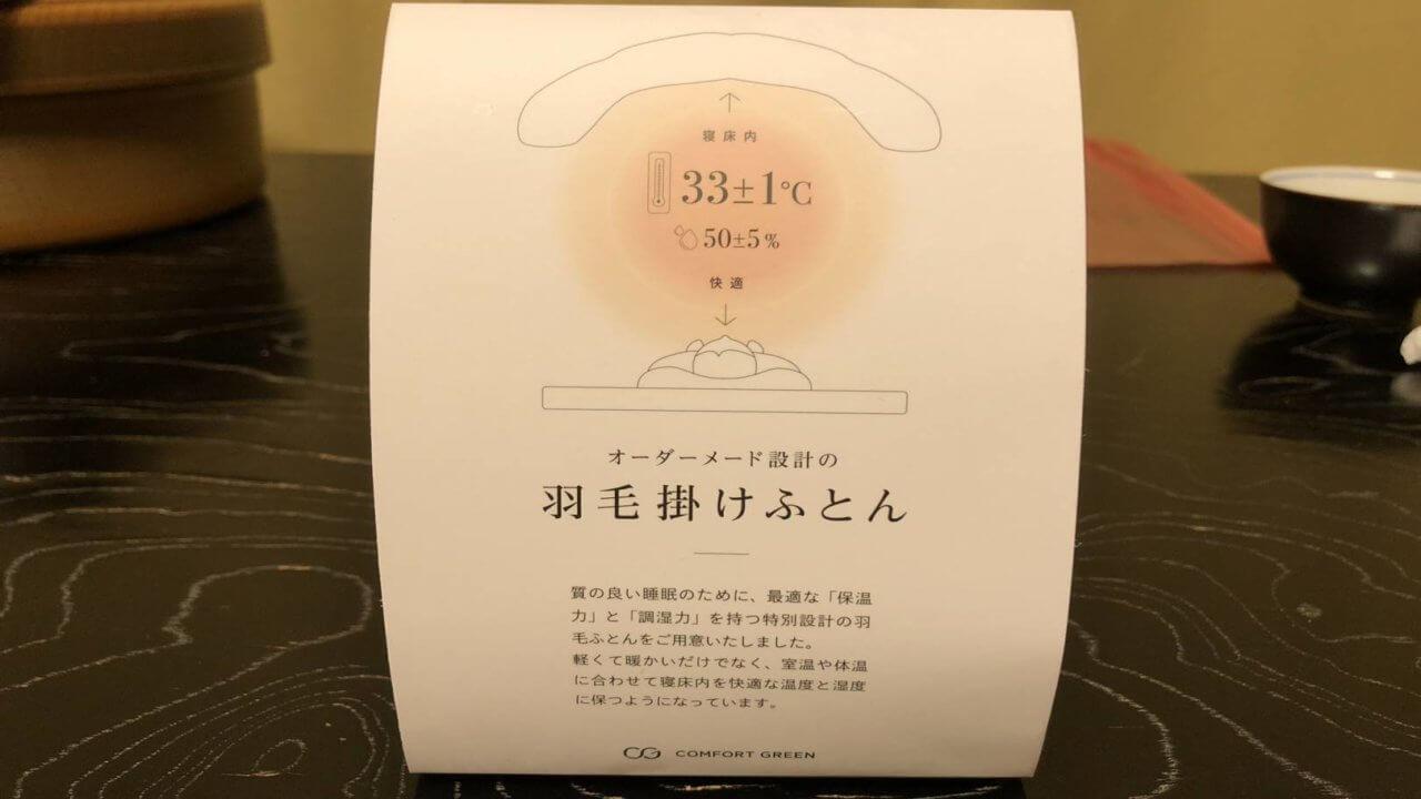 ホテルセンチュリー宮崎羽毛布団のこだわり説明