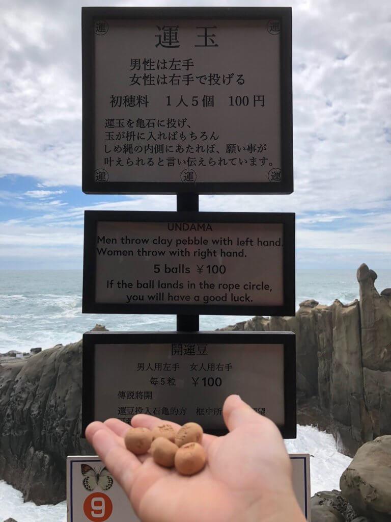 鵜戸神宮運玉標識