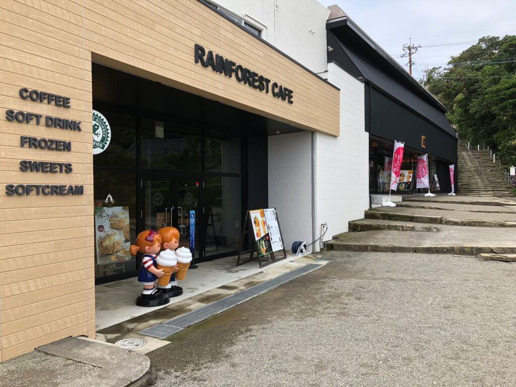 鵜戸神宮レインフォレストカフェ