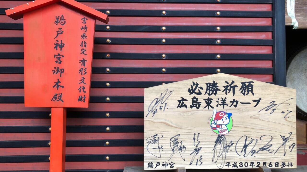 鵜戸神宮広島カープの絵馬