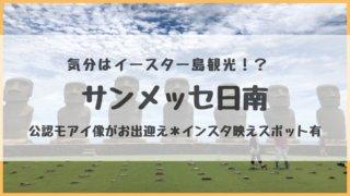 サンメッセ日南ブログ用アイキャッチ