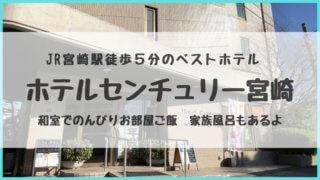 ホテルセンチュリー宮崎ブログアイキャッチ