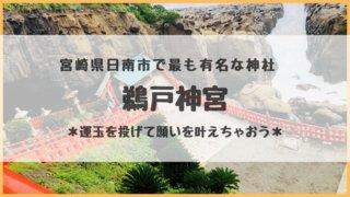 鵜戸神宮ブログ用アイキャッチ