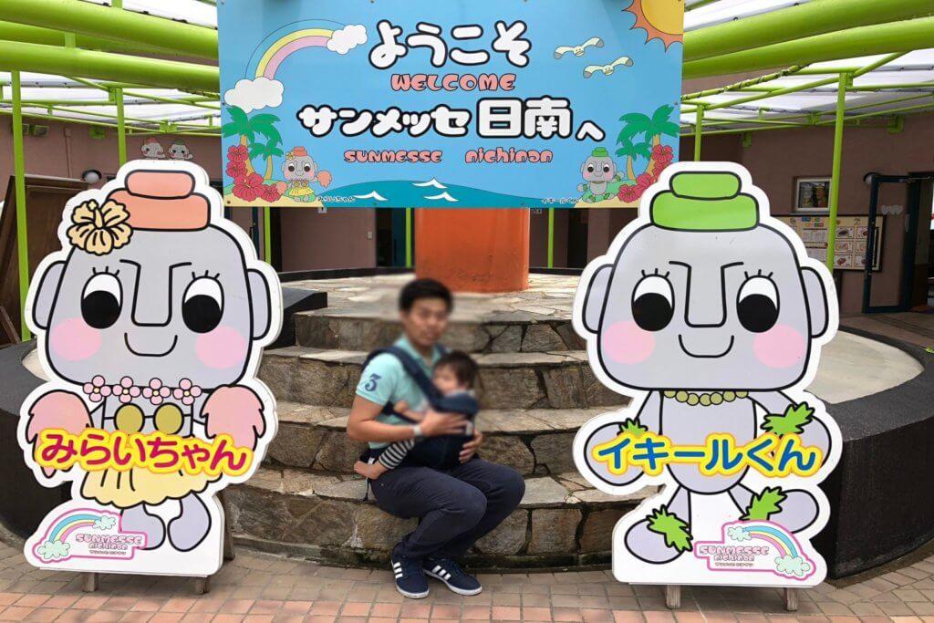 サンメッセ日南マスコットキャラクター