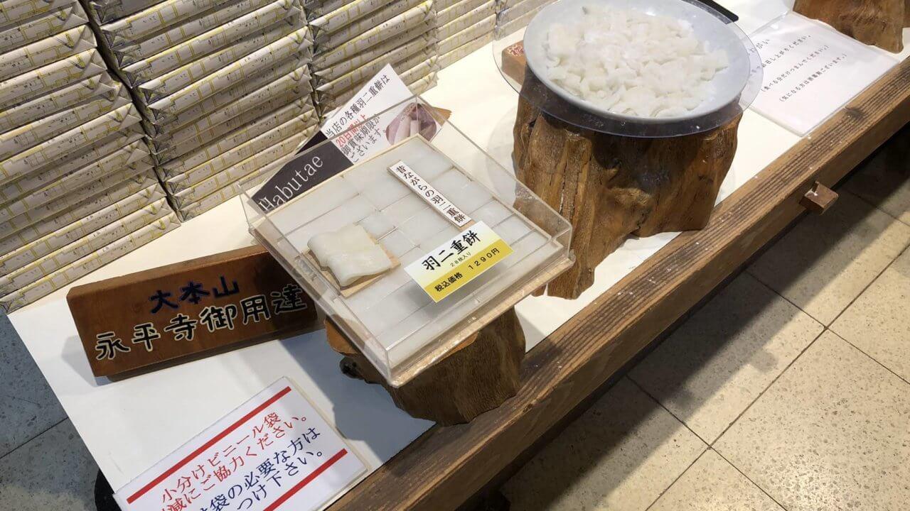羽二重餅の古里は試食できる商品がいっぱいあります。