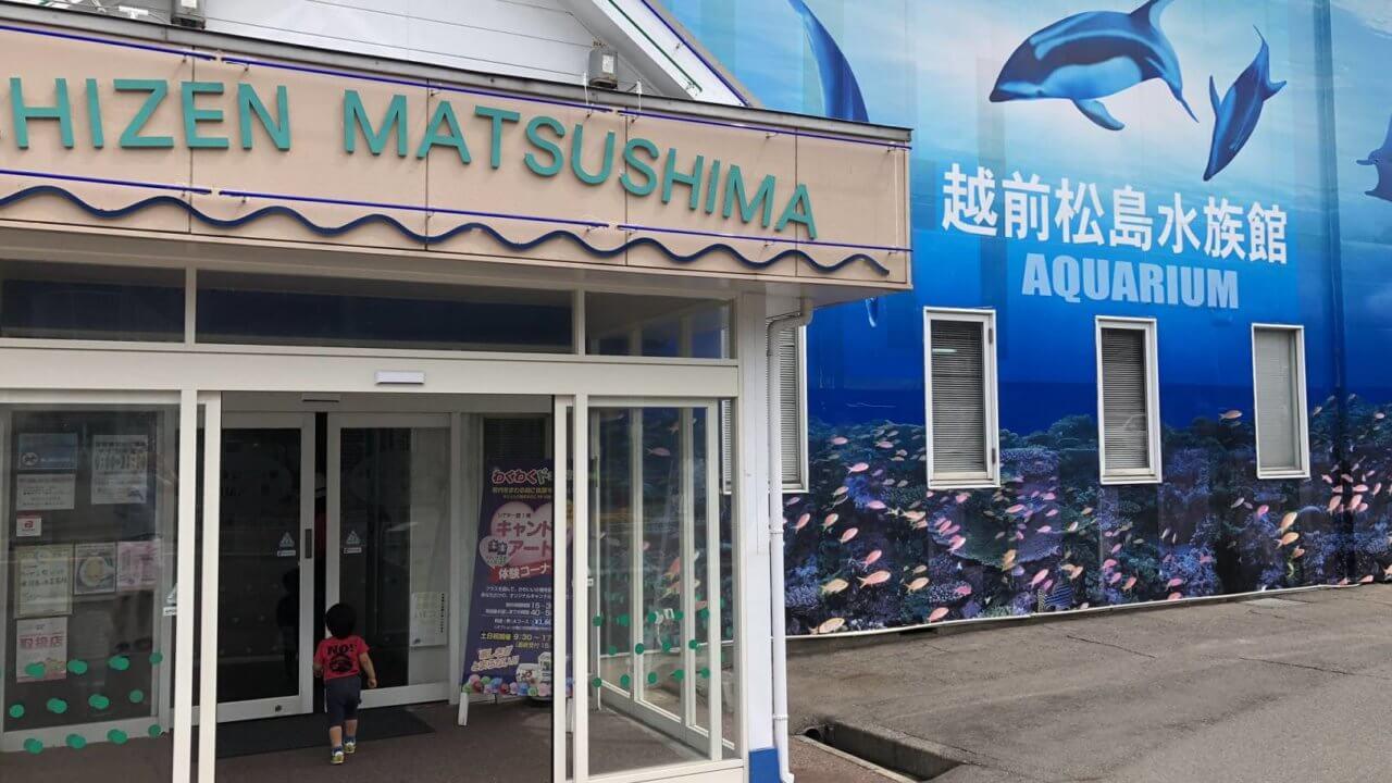 越前松島水族館正面玄関