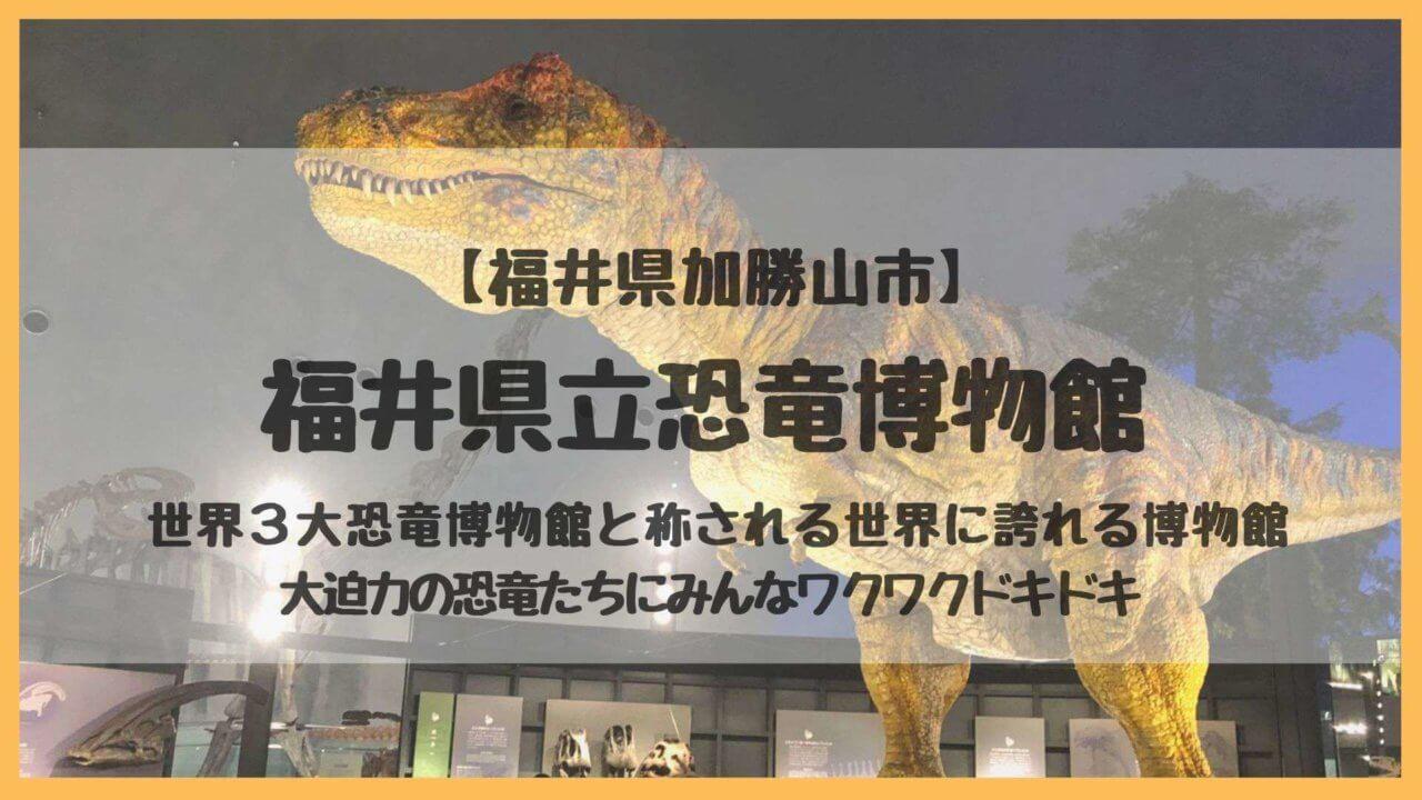 福井県立恐竜博物館アイキャッチ