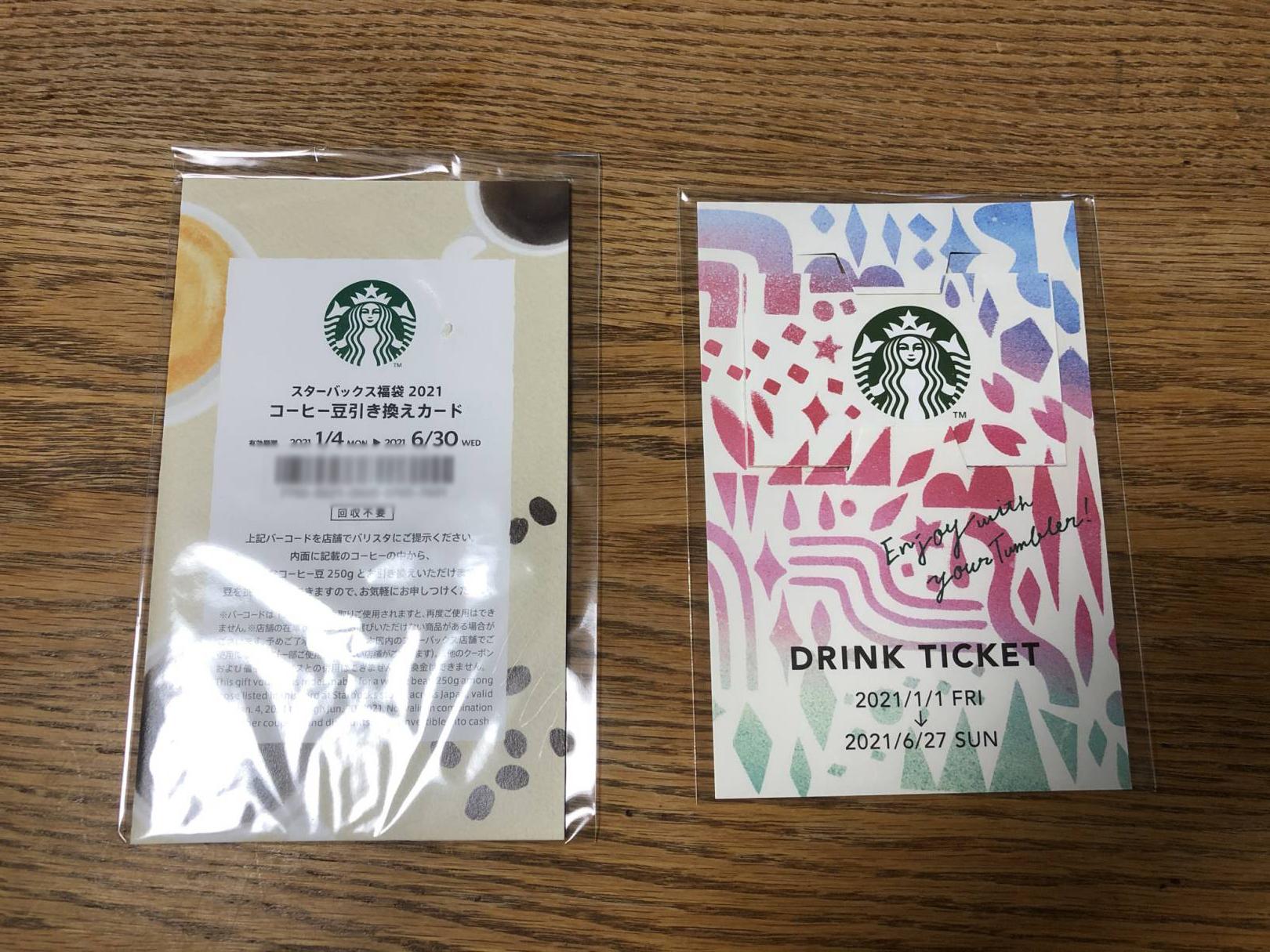スタバ福袋のコーヒー豆引換券とドリンクチケット