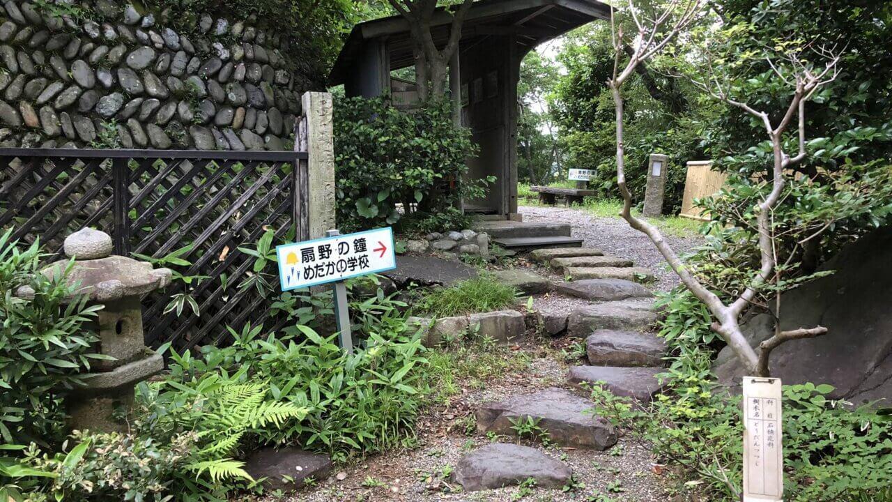 三重県の旅館扇芳閣のメダカの学校への上り坂