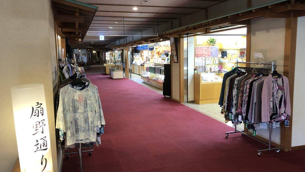三重県にある観光旅館扇芳閣の売店ロビー