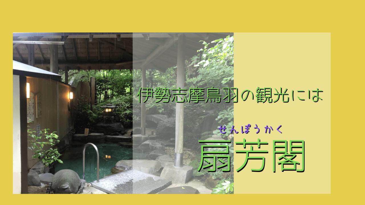 三重県の観光旅館扇芳閣ののアイキャッチ
